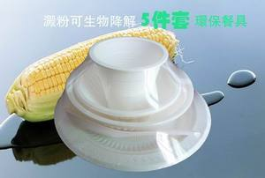 Cornstarch Tableware-5 set