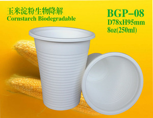 Cornstarch Cup 8oz-250ml